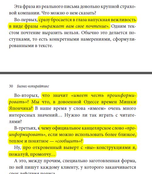 Фрагмент о канцеляризмах из книги Дениса Каплунова Бизнес-копирайтинг