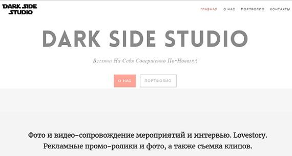 Слоган и представление услуг на главной странице фото и видео-студии Dark Side Studio.