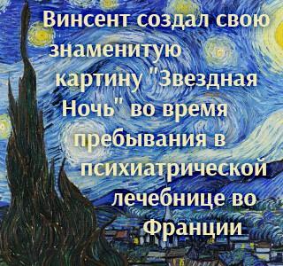 Vincent-Van-Gog-o-vibore-professii