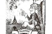 Zabavniy sluchay iz jizni Isaak Newton