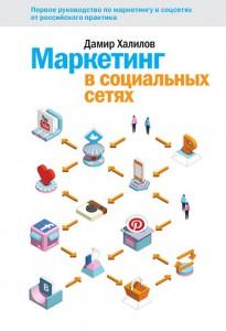 razrabotka-i-prodvijenie-saitov-damir-khalilov-marketing-v-sotsialnih-setyah