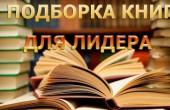 Обзор книги «Как писать так, чтобы вам доверяли» Кеннет Роуман и Джоэл Рафаэльсон