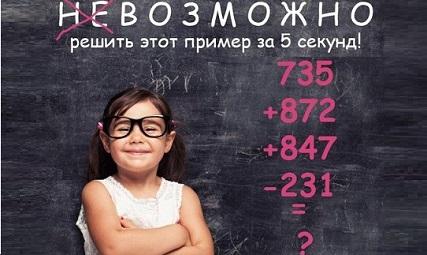 ментальная арифметика Абакус