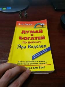 «Думай и Богатей по-новому. Эра Водолея» Сергей Попов
