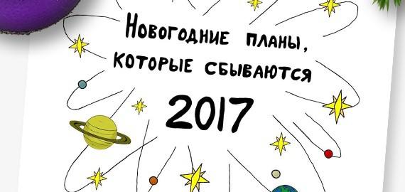 Новогодние планы, которые сбываются 2017