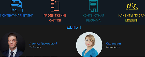 Digital Marketing и IT-конференция